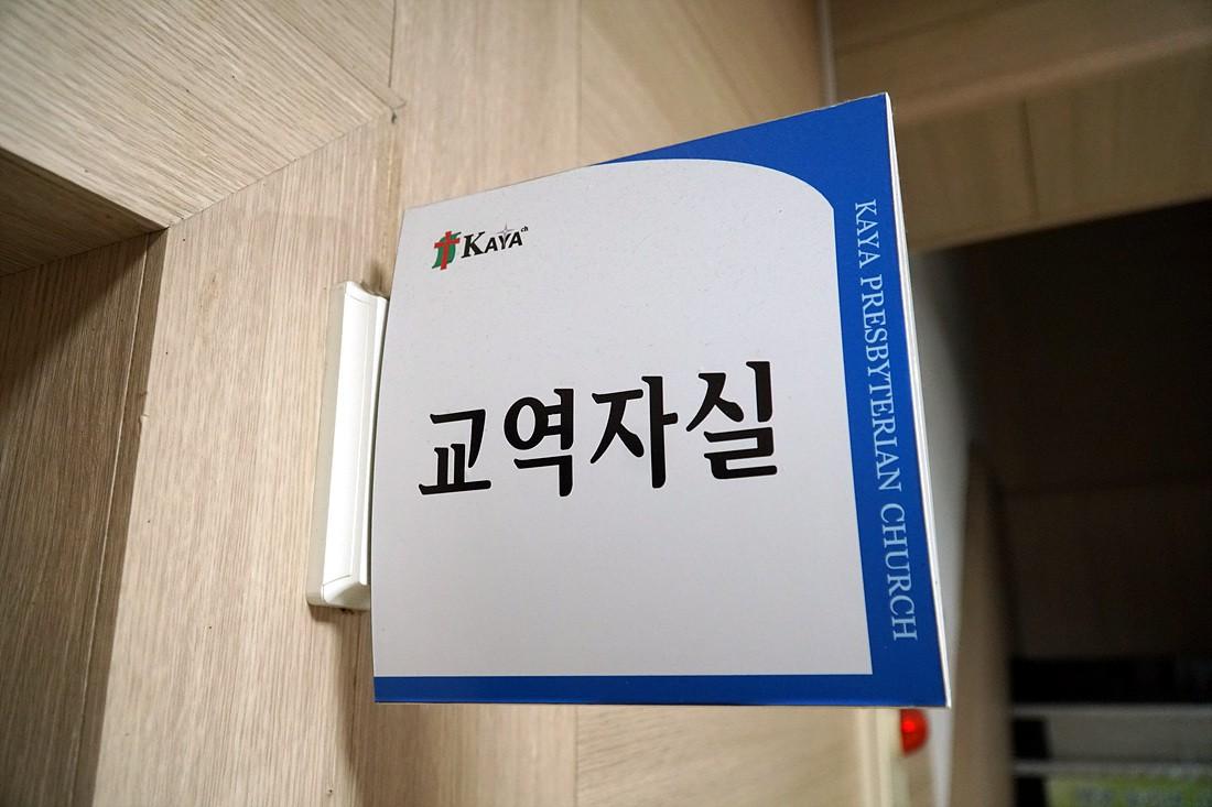 본관1층-교역자실