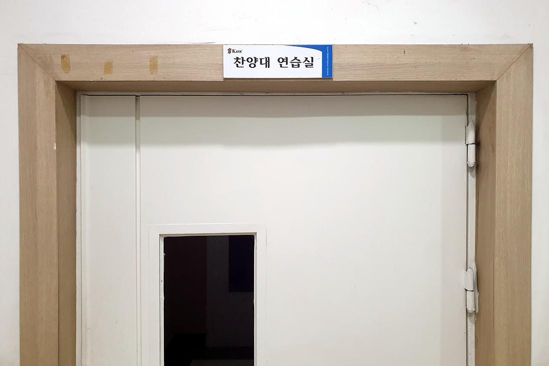 본관지하1층-찬양대연습실