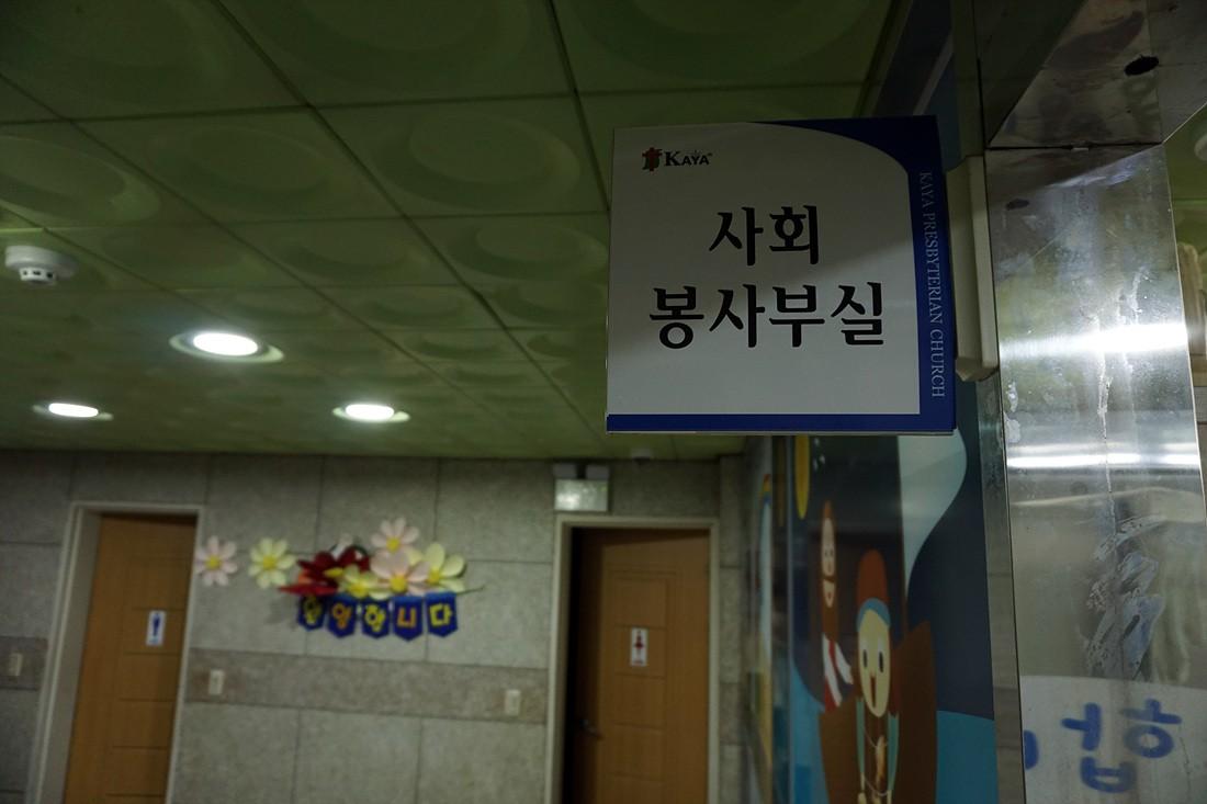교육관2층-사회봉사부실