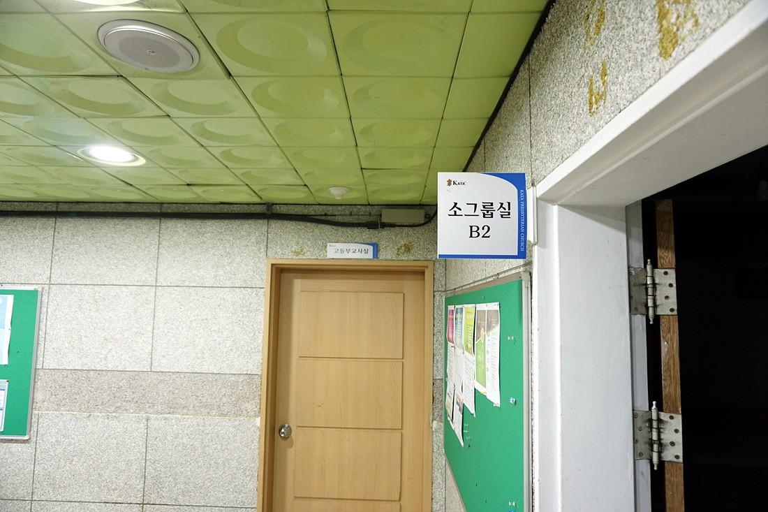 교육관지하2층-소그룹실(고등부실)