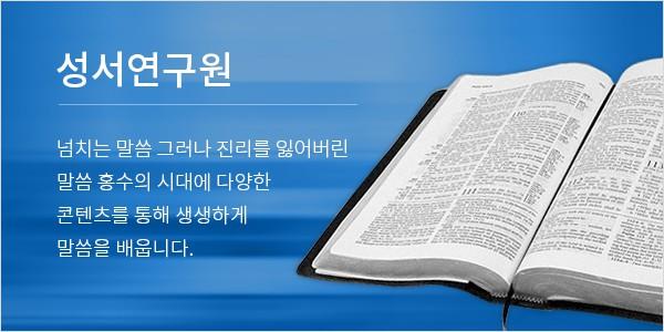 성서연구원
